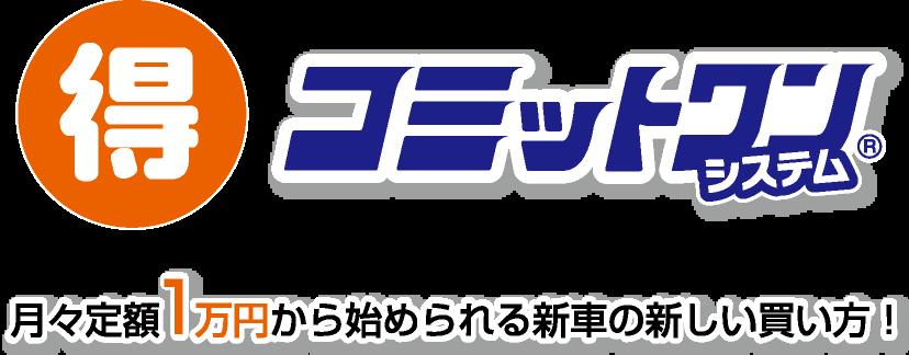 月々定額1万円から始められる新車の新しい買い方!