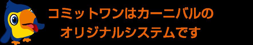 コミットワンはカーニバルのオリジナルシステムです