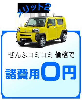 諸費用0円